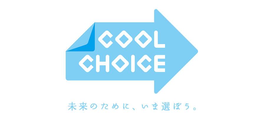 COOL CHOICE クールチョイス