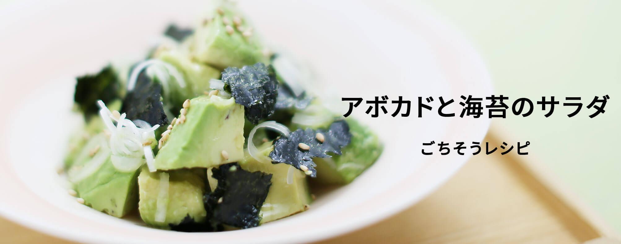 アボカドと海苔のサラダ 今月のごちそうレシピ