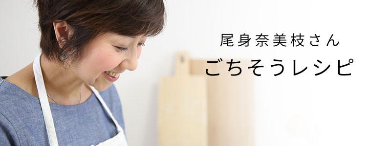 尾身 奈美枝 料理研究家