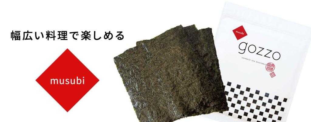 gozzo musubi 宮城県産焼海苔