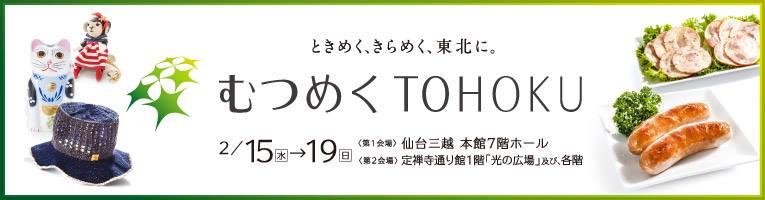 むつめくTOHOKU 仙台三越 gozzo 海苔 宮城