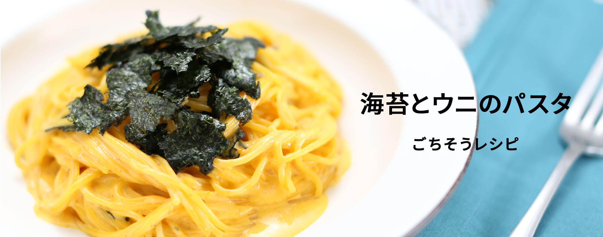 海苔とウニのパスタ 今月のごちそうレシピ