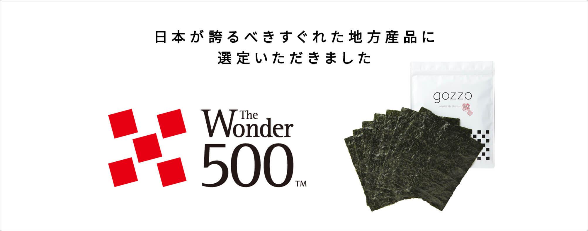 The Wondor 500 選定 優れた地方産品